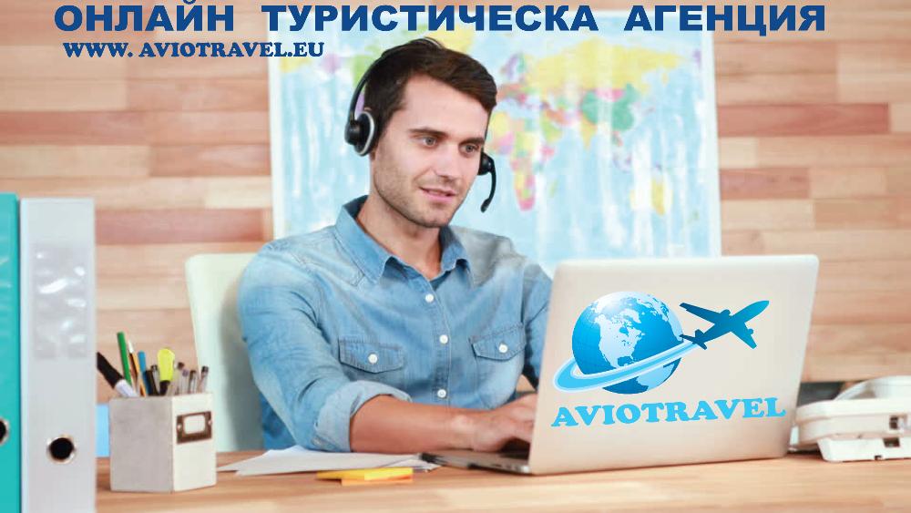 Туристически агент
